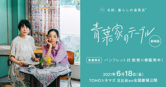 画像: 映画『青葉家のテーブル』|2021年6月18日(金) 全国劇場公開