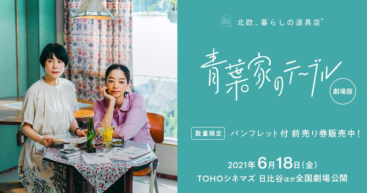 画像: 映画『青葉家のテーブル』 2021年6月18日(金) 全国劇場公開