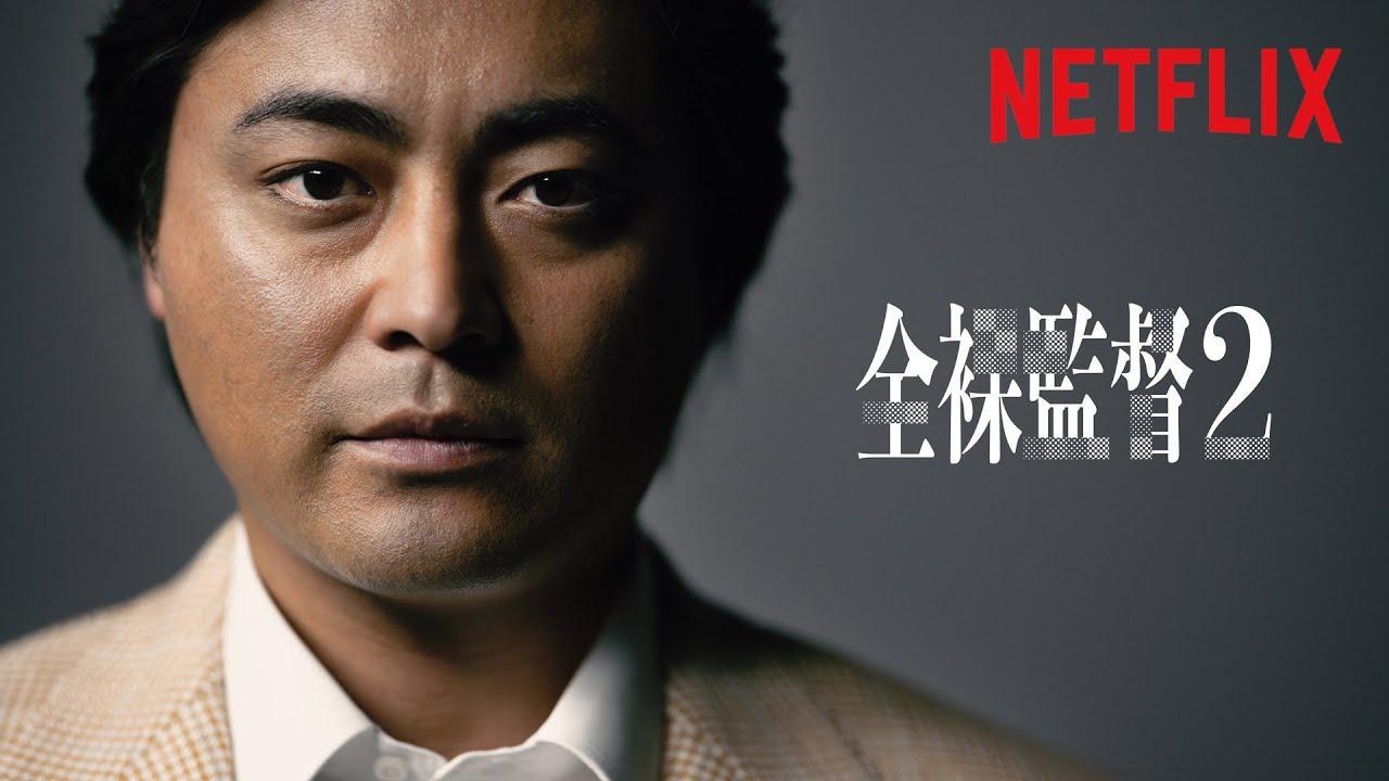 画像: 『全裸監督 シーズン2』 キャラクター動画 60秒 - Netflix youtu.be