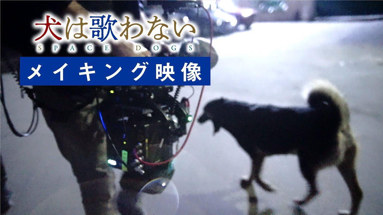 画像: 映画『犬は歌わない』メイキング映像 www.youtube.com