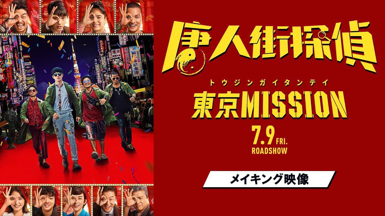 画像: 映画『唐人街探偵 東京MISSION』メイキング映像 7月9日(金)日本緊急公開! youtu.be