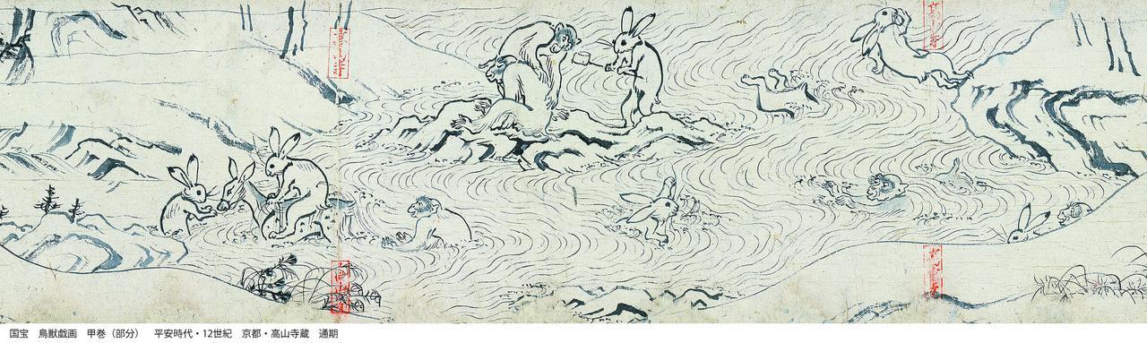 画像: 国宝 鳥獣戯画 甲巻(部分) 平安時代 12世紀 京都・高山寺 通期展示 冒頭、水遊び