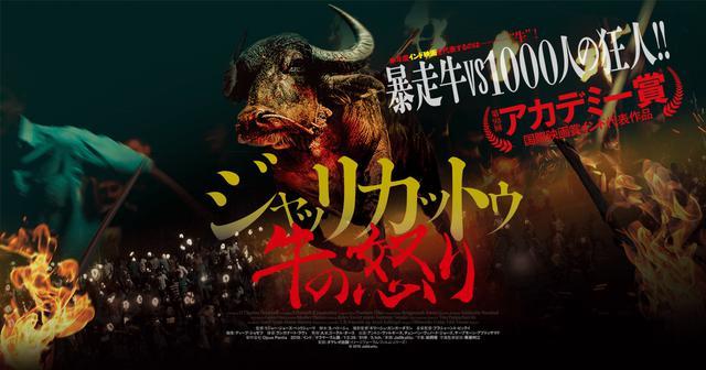画像: 映画『ジャッリカットゥ 牛の怒り』公式サイト