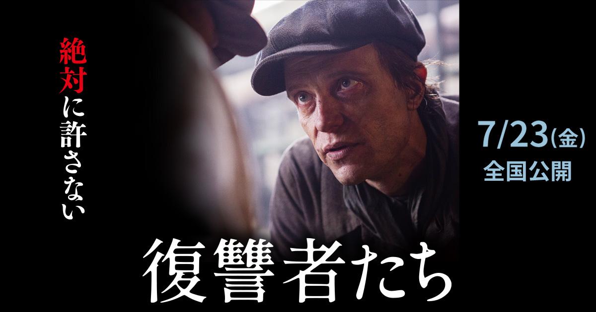画像: 映画『復讐者たち』公式サイト