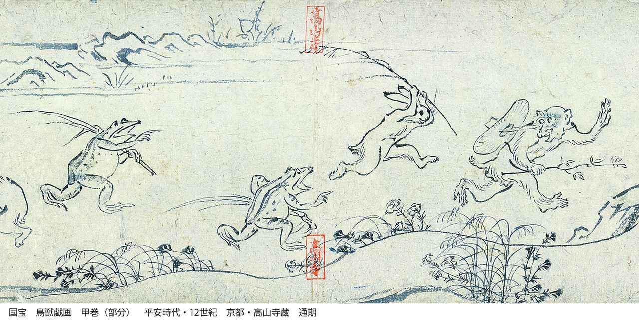 画像1: 国宝 鳥獣戯画 甲巻(部分) 平安時代 12世紀 京都・高山寺 通期展示