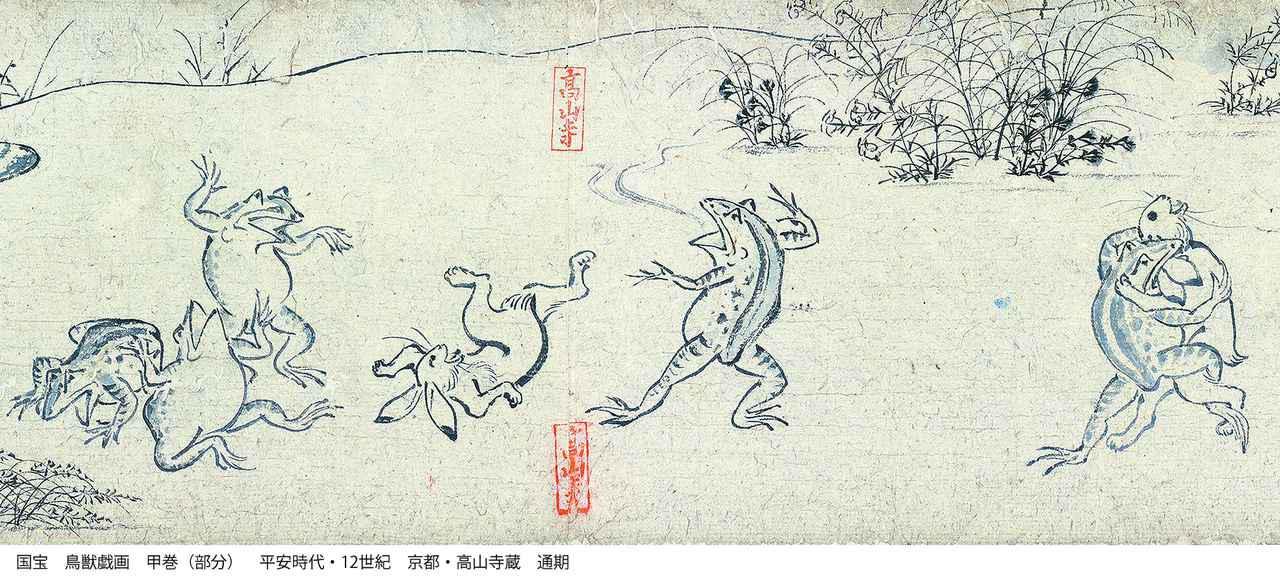 画像2: 国宝 鳥獣戯画 甲巻(部分) 平安時代 12世紀 京都・高山寺 通期展示