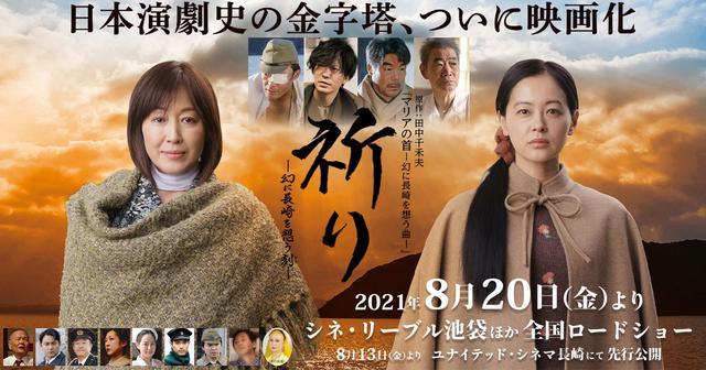 画像: 映画『祈り ―幻に長崎を想う刻―』オフィシャルサイト