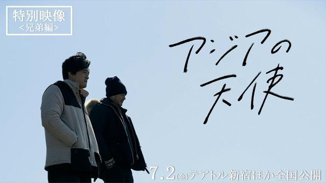 画像: 7.2(金)公開『アジアの天使』特別映像【兄弟編】 youtu.be