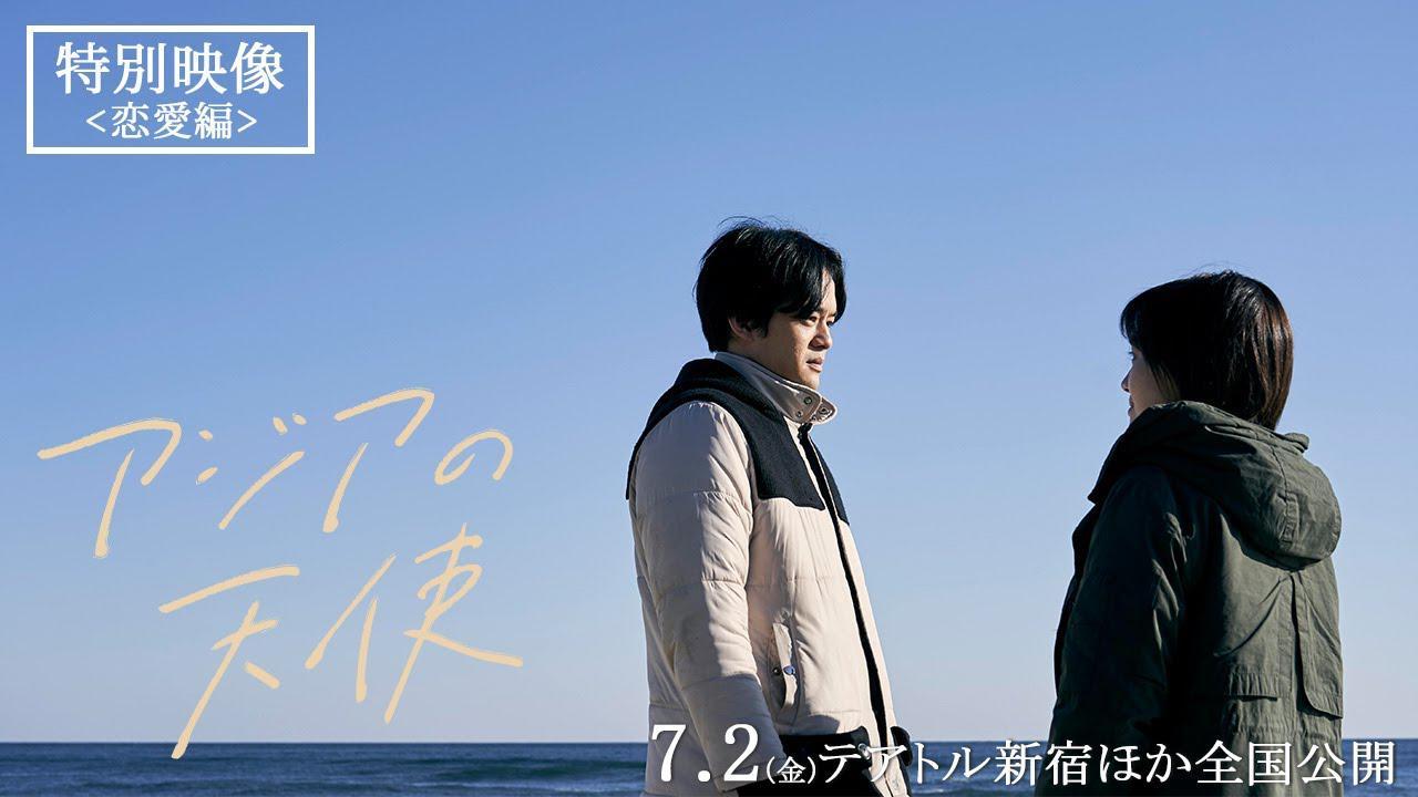 画像: 7.2(金)公開『アジアの天使』特別映像【恋愛編】 youtu.be