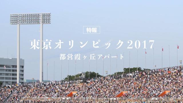 画像: 映画『東京オリンピック2017 都営霞ヶ丘アパート』 特報 youtu.be