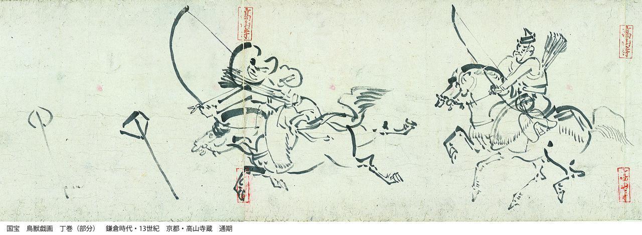 画像1: 国宝 鳥獣戯画 丁巻(部分) 鎌倉時代 13世紀 京都・高山寺 通期展示