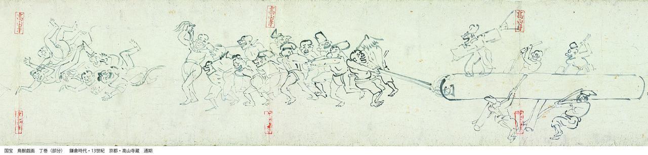 画像2: 国宝 鳥獣戯画 丁巻(部分) 鎌倉時代 13世紀 京都・高山寺 通期展示