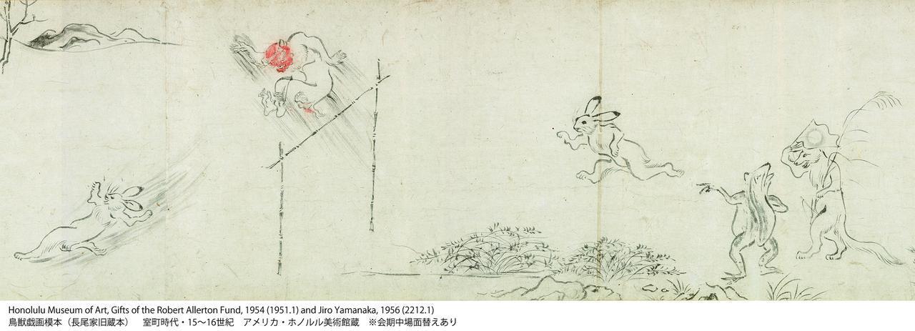 画像: 鳥獣戯画模本(長尾家旧蔵本) 室町時代 15~16世紀 ホノルル美術館 前期展示部分 Honolulu Museum of Art, Gifts of the Robert Allerton Fund, 1954(1951.1) and Jiro Yamanaka, 1956 (2212.1)