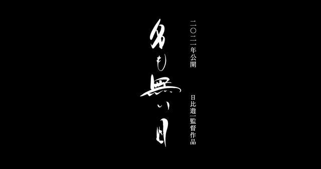 画像: 映画「名も無い日」公式サイト 2021年6月11日全国公開 5月28日東海3県先行公開
