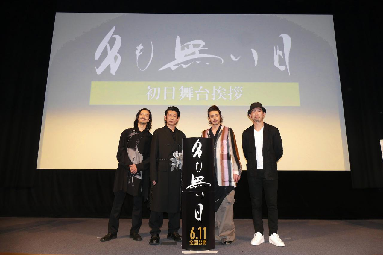 画像: 左より金子ノブアキ、永瀬正敏、オダギリジョー、日比遊一監督(敬称略)