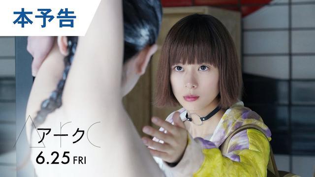画像: 映画『Arc アーク』本予告 2021年6月25日(金)公開 youtu.be