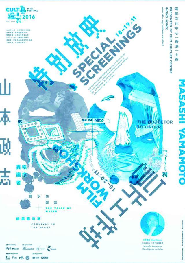 画像: 香港での特別上映
