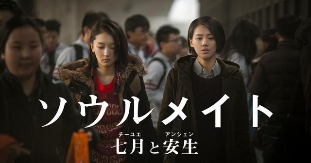画像: 映画『ソウルメイト/七月と安生』公式サイト 6月25日公開