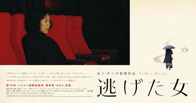 画像: ホン・サンス監督作品『逃げた女』オフィシャルサイト