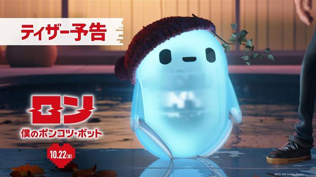 画像: 『ロン 僕のポンコツ・ボット』ティザー予告 10月22日(金)公開! www.youtube.com