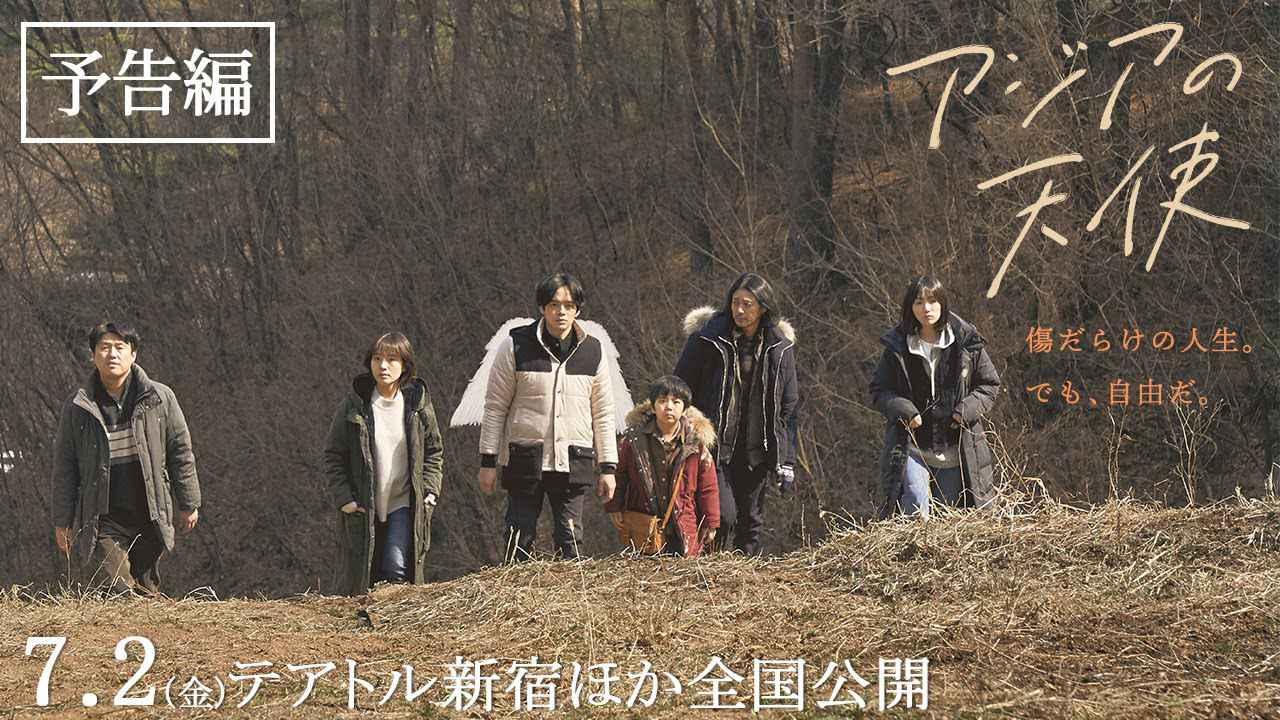 画像: 7.2(金)公開『アジアの天使』予告 youtu.be