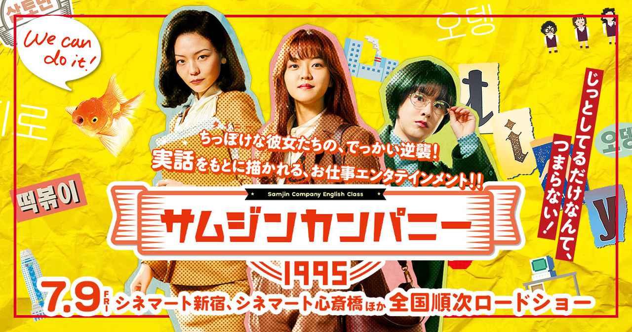 画像: 映画『サムジンカンパニー1995』オフィシャルサイト
