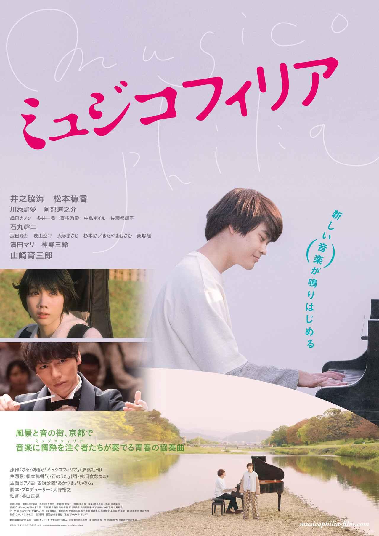 画像: ©︎2021 musicophilia film partners ©︎さそうあきら/双葉社