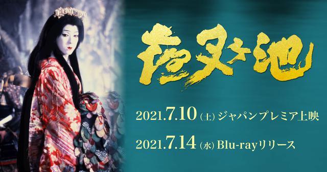 画像: 映画『夜叉ヶ池』 公式サイト 篠田正浩監督、坂東玉三郎主演の不朽の名作が、 42年ぶりに4Kデジタルリマスターの美しい音声と映像でついによみがえる!
