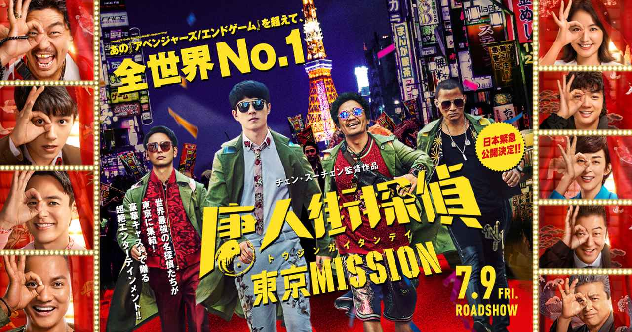 画像: 映画『唐人街探偵 東京MISSION』 公式サイト
