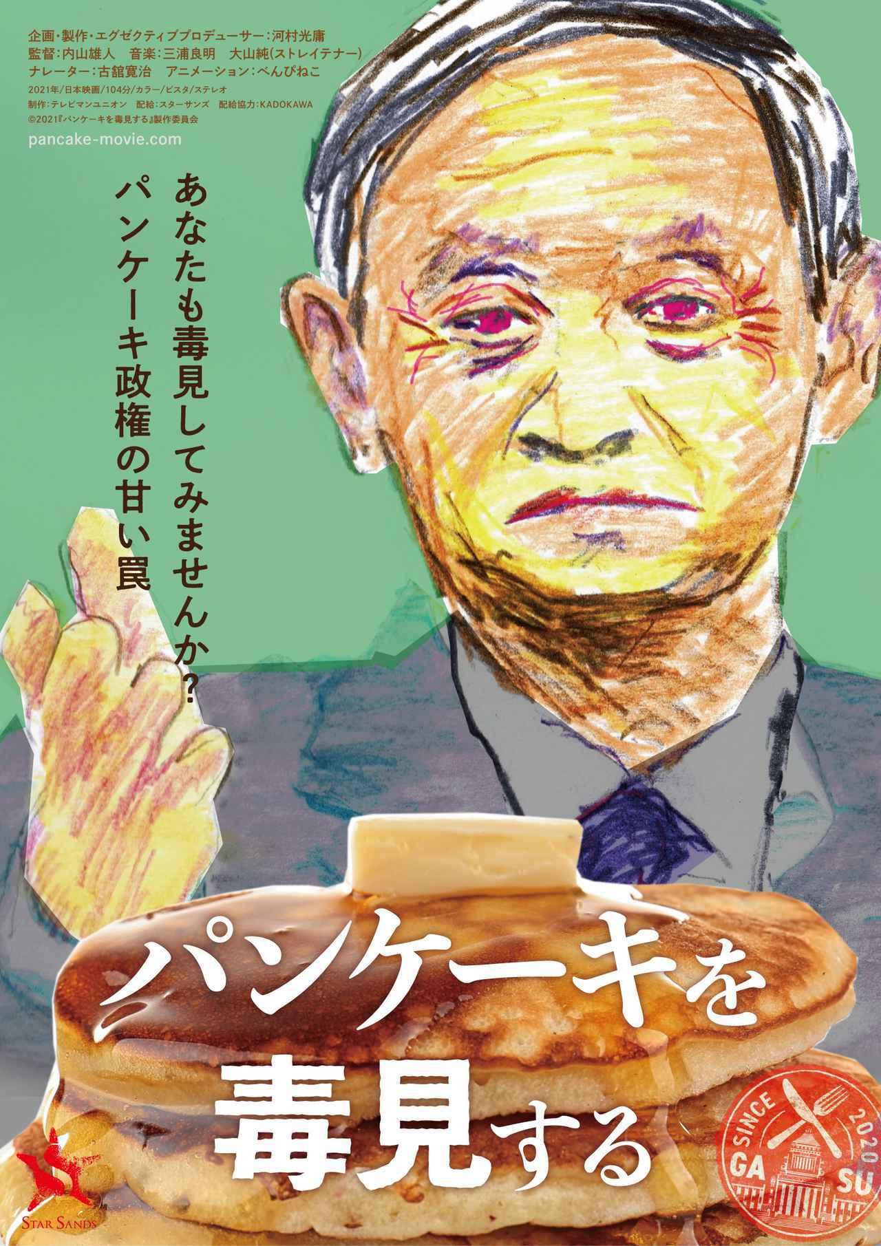 画像2: ©2021『パンケーキを毒見する』製作委員会