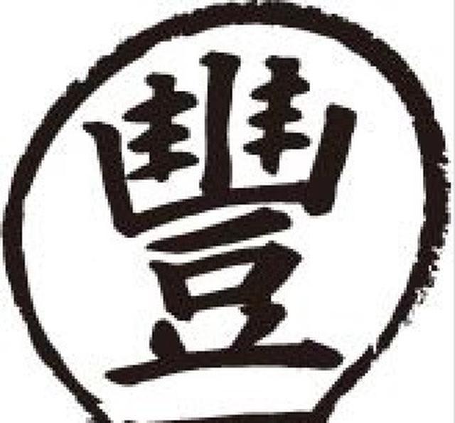 画像: TOYODA FILMS  豊田組  豊田利晃 映画