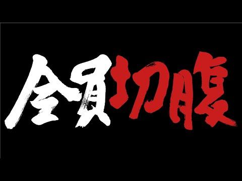 画像: 豊田利晃最新作 映画「全員切腹」ティーザー youtu.be