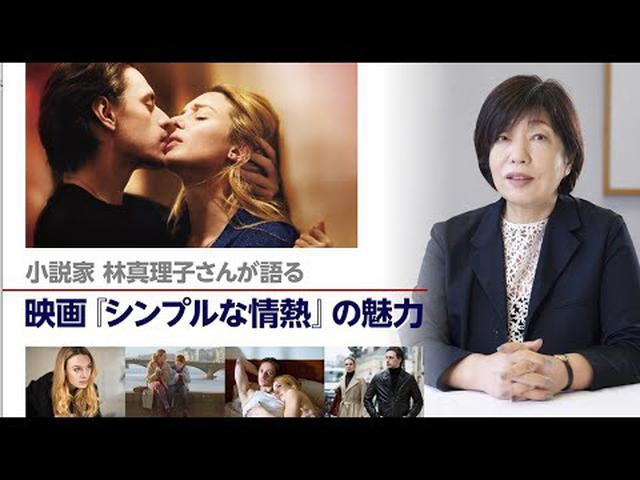 画像: 作家・林真理子さん映画『シンプルな情熱』を語る youtu.be