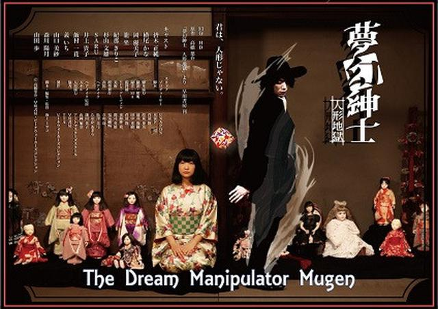 画像: 劇場公開情報   映画「夢幻紳士 人形地獄」公式サイト