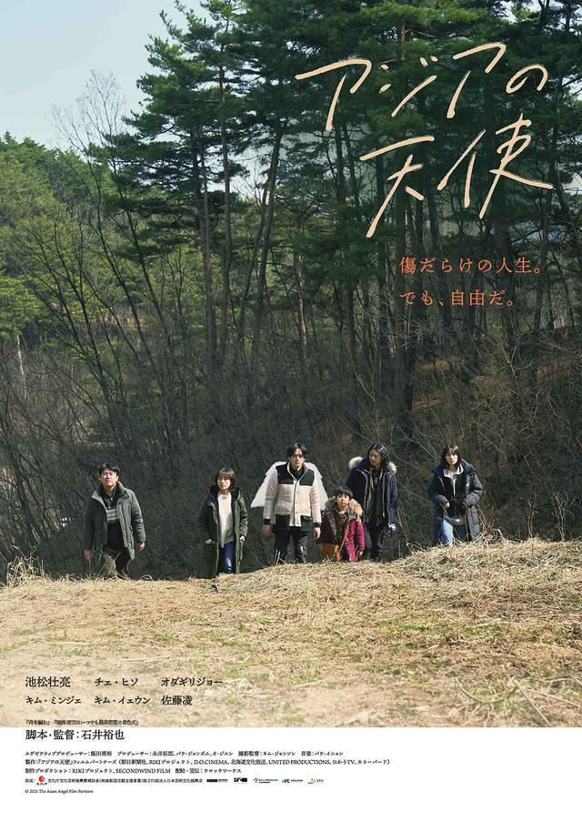画像: © 2021 The Asian Angel Film Partners