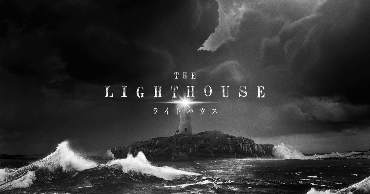 画像: 映画『ライトハウス』公式サイト 7月9日(金) TOHOシネマズ シャンテほか全国ロードショー