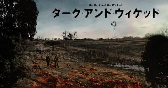 画像: 劇場情報|映画『ダーク・アンド・ウィケッド』公式サイト|11月26日公開