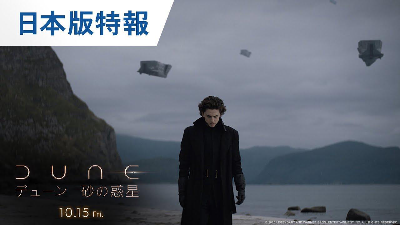 画像: 映画『DUNE/デューン 砂の惑星』日本版特報 2021年10月15日公開 youtu.be
