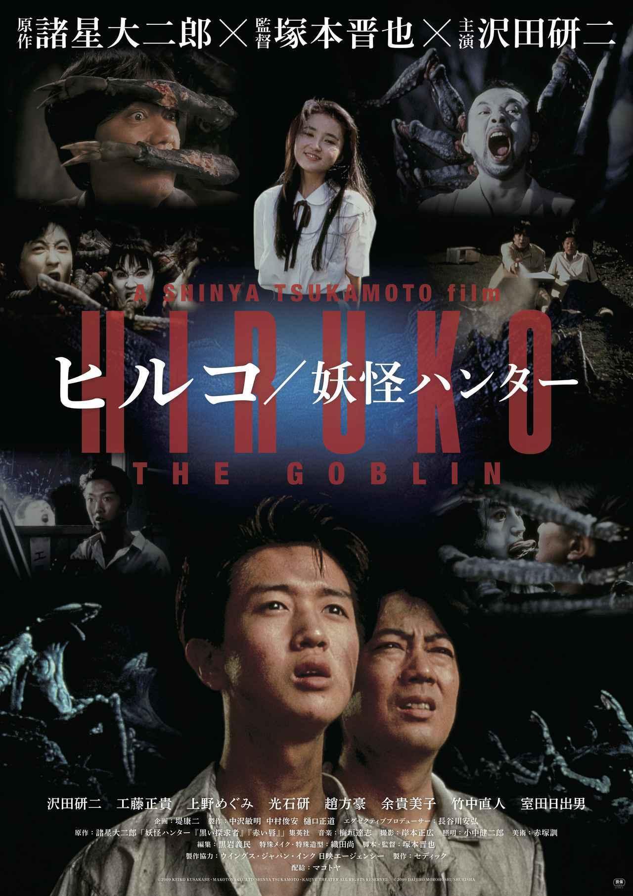 画像: ©2009 KEIKO KUSAKABE・MAKOTOYA CO.,LTD/SHINYA TSUKAMOTO・KAIJYU THEATER ALL RIGHTS RESERVED. ©2009 DAIJIRO MOROHOSHI/SHUEISHA