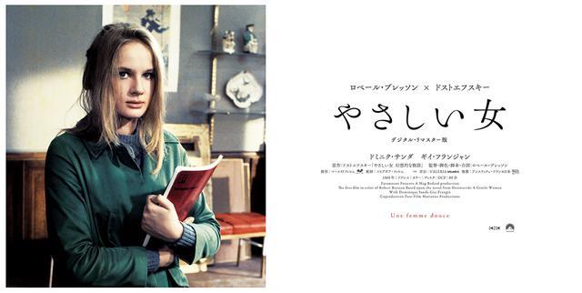 画像: 映画『やさしい女』オフィシャルサイト