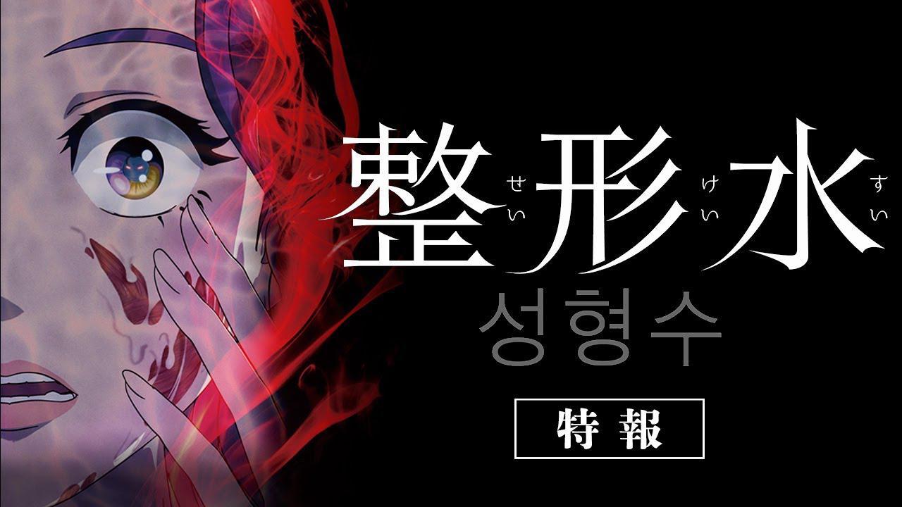 画像: 映画『整形水』特報 9/23(木・祝)公開 www.youtube.com