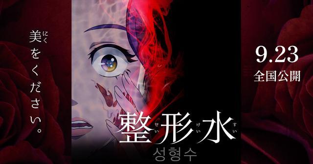 画像: 映画『整形水』公式サイト