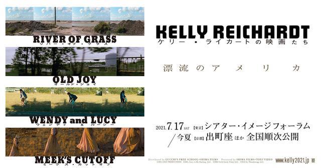 画像: 特集上映「ケリー・ライカートの映画たち 漂流のアメリカ」オフィシャルWEBサイト