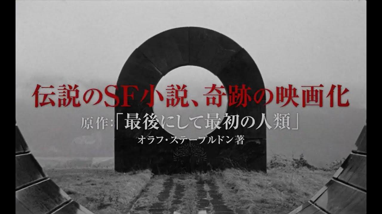 画像: 映画『最後にして最初の人類』7月23日(金)全国順次公開 youtu.be