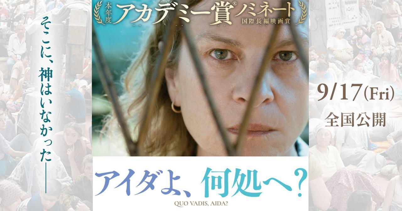 画像: 映画『アイダよ、何処へ?』公式サイト