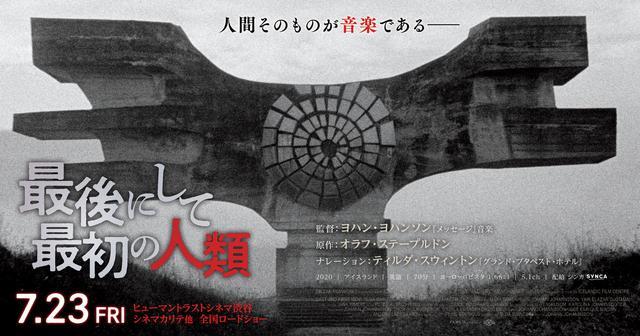 画像: 映画『最後にして最初の人類』公式サイト