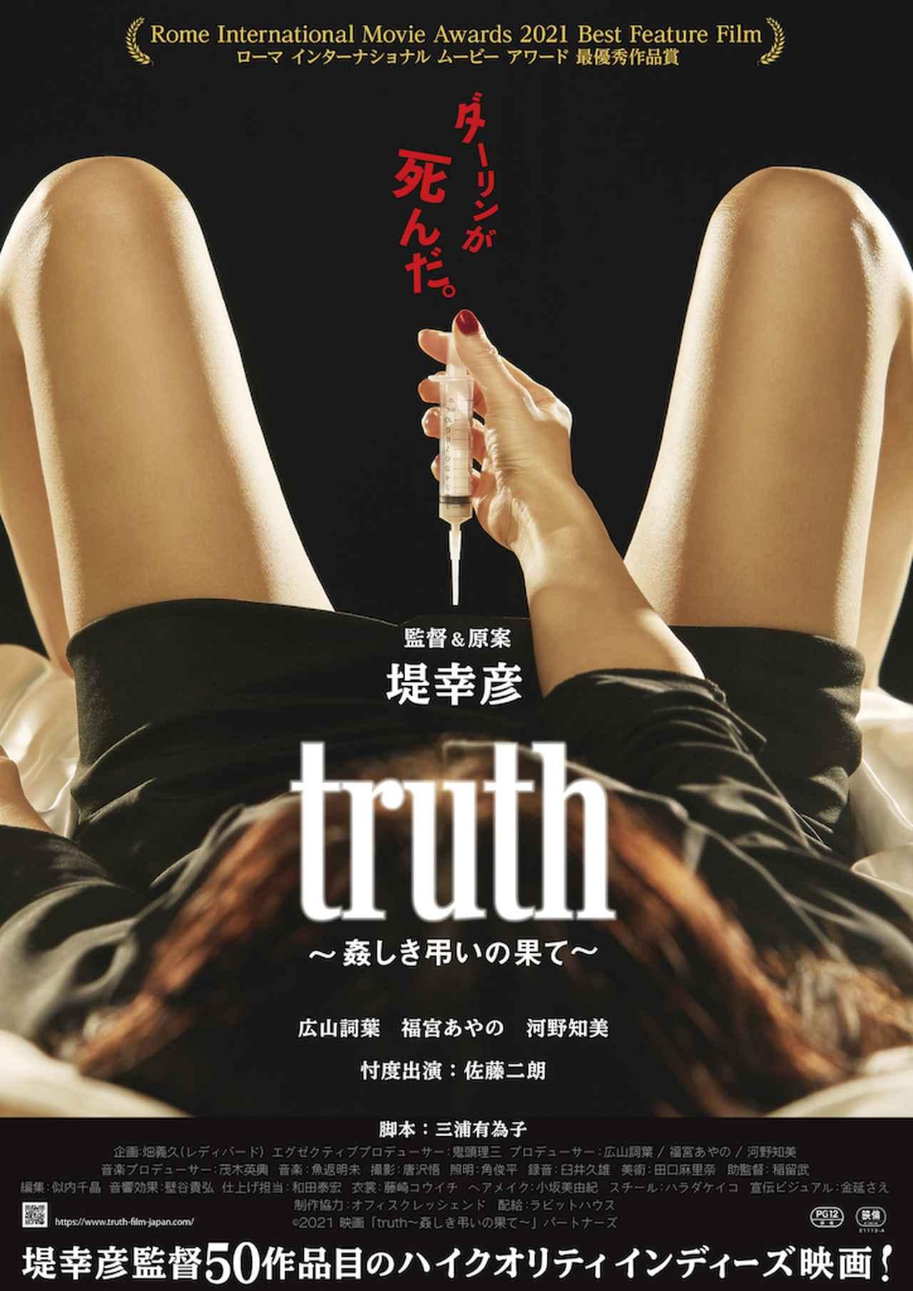 画像: ©2021 映画「truth〜姦しき弔いの果て〜」パートナーズ