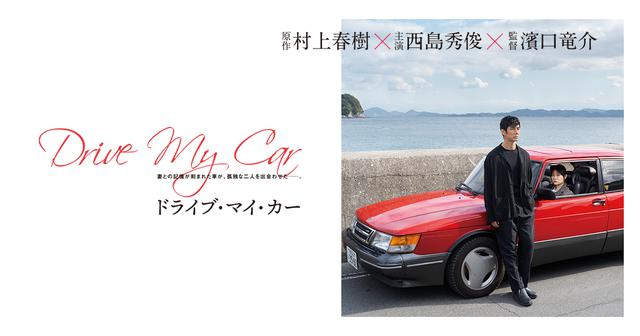 画像: 映画『ドライブ・マイ・カー』公式サイト