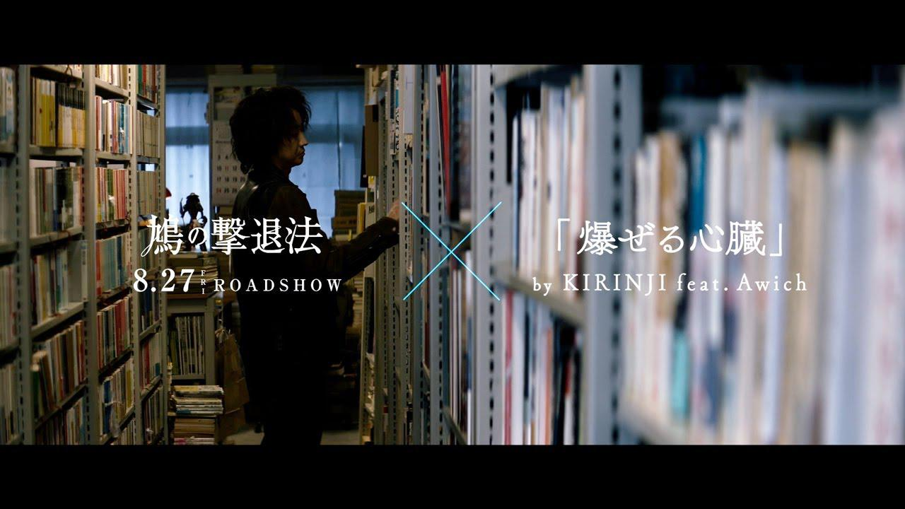 画像: 映画『鳩の撃退法』×KIRINJI feat.Awich「爆ぜる心臓」【主題歌予告】8月27日(金)全国公開 youtu.be