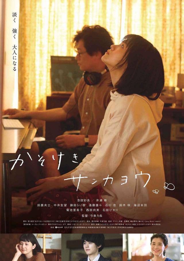 画像: ©2020 映画「かそけきサンカヨウ」製作委員会